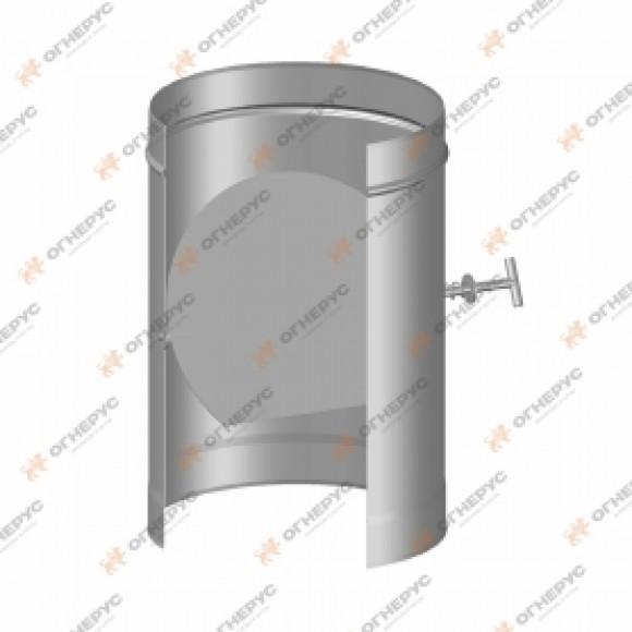 Дроссель-клапан Огнерус Моно d100, (AISI 430/0,5мм)