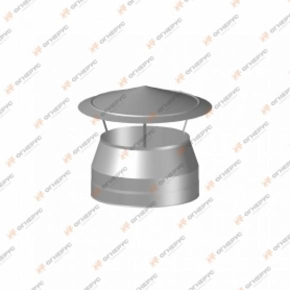 Зонт Огнерус Термо d200/280, (AISI 430/430, 0,5/0,5мм)